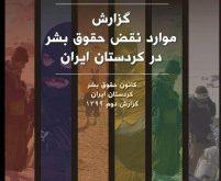 گزارش بخشی از نقض حقوق بشر در کردستان در سە ماهە دوم سال (تابستان ١٣٩٩).