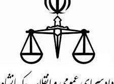 حکم جلب یک عضو شورای شهر به خاطر «توهین به همسر شهید»