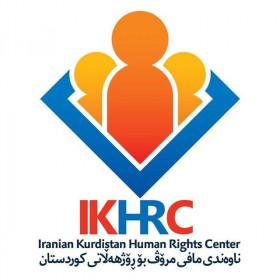 مرکز حقوق بشر کردستان ایران، اعدام نوید افکاری را محکوم کرد