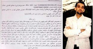 دکتر ناصر فهیمی بە یک سال دیگر حبس تعزیری محکوم شد.