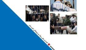 کوشتن و بریندارکردنی ۱۱۷ کەس، گرتنی ۳۷۳ کەس و سەپاندنی ۴۵۱۸ مانگ زیندان بەسەر ۵۱ زیندانیی سیاسی لە وەرزی چوارەمی ۲۰۱۹ دا
