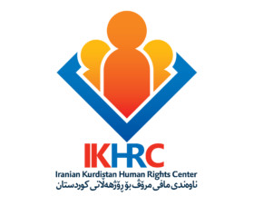 ناوەندی مافی مرۆڤ بۆ ڕۆژهەڵاتی کوردستان: پێدانی خەڵاتی ساڵانەی کتێب بە بیرەوەرییەکانی کازم دارابی دەرخەری نێوەرۆکی ڕاستەقینەی تێرۆریزمی کۆماری ئیسلامییە