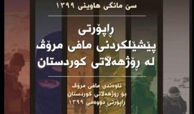 ڕاپۆرتی بهشێک له پێشێلکارییهکانی مافی مرۆڤ له ڕۆژههڵاتی کوردستان بههۆی کۆماری ئیسلامی له سێ مانگی هاوینی ١٣٩٩ی ههتاویدا