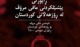 ڕاپۆرتی بەشێک لە پێشێلکاریی مافی مرۆڤ لە ڕۆژهەڵاتی کوردستان بەهۆی دەزگای قەزایی، هێزە چەکدارەکان و ناوەندە ئەمنیەتییەکانی کۆماری ئیسلامیی ئێرانەوە لە وەرزی هاوینی ١٤٠٠ی هەتاویدا